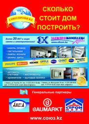 Сколько стоит дом построить? - журнал по строительству дома